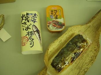 焼トロサバの棒寿司