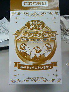 黄金のキョロ缶