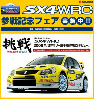 SX4 WRC参戦記念フェア